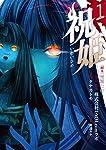 祝姫(1) (ビッグガンガンコミックス)
