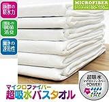 マイクロファイバー 超吸水バスタオル 6枚セット♪(ホワイト)