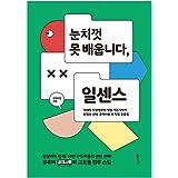 韓国語書籍, 成功学, 일잘러의 정석/눈치껏 못 배웁니다, 일센스 – 공여사들/이메일 작성법부터 엑셀 기본기까지, 친절한 선배 '공여사들'의 직팁 모음집/韓国より配送
