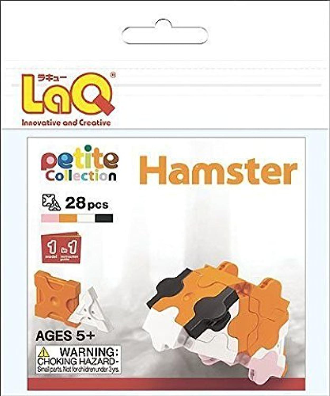 ラキュー (LaQ) プチコレクション(PetiteCollection) ハムスター