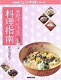 登紀子ばぁばの料理指南 (NHKきょうの料理シリーズ)