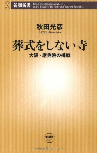 葬式をしない寺―大阪・應典院の挑戦 (新潮新書)の詳細を見る