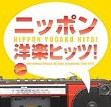 ニッポン洋楽ヒッツ! ORICON洋楽ヒット・チャート・コンピレーション 1968-1979を試聴する