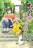 うどんの国の金色毛鞠 2 (BUNCH COMICS)