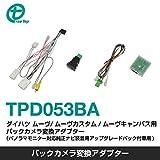 【ワントップ/ONETOP】ダイハツ ムーヴ/ムーヴカスタム/ムーヴキャンバス用バックカメラ変換アダプター(パノラマモニター対応純正ナビ装着用アップグレードパック付車用) TPD053BA