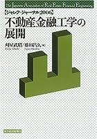 不動産金融工学の展開―ジャレフ・ジャーナル〈2006〉 (ジャレフ・ジャーナル (2006))