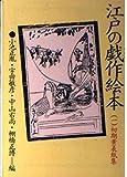 江戸の戯作絵本 第1巻 初期黄表紙集 (現代教養文庫 1037)