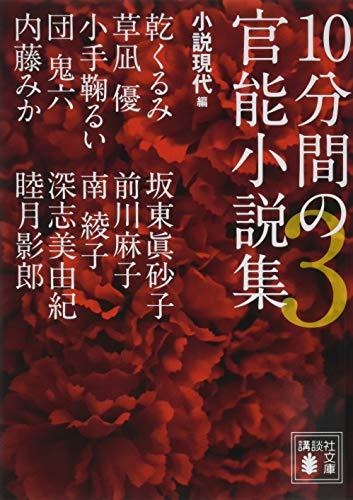 10分間の官能小説集3 (講談社文庫)の詳細を見る