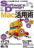 Software Design (ソフトウェア デザイン) 2011年 12月号 [雑誌]