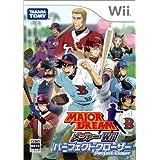 メジャー Wii パーフェクトクローザー