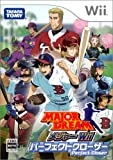 TAKARA TOMY メジャー Wii メジャーWii パーフェクトクローザー RVL-P-REXJの画像