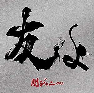 友よ (初回限定盤) (CD+DVD)