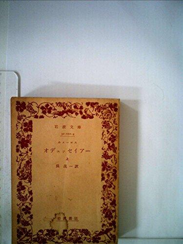 オデュッセイアー〈上〉 (1971年) (岩波文庫)の詳細を見る