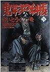 コミック 鬼平犯科帳 第70巻