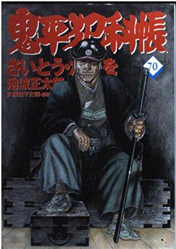 コミック 鬼平犯科帳 (70) (文春時代コミックス)