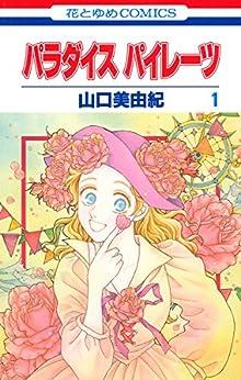 パラダイス パイレーツ 1 (花とゆめコミックス)