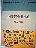 検定不合格日本史 (1974年)