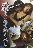愛をこめてかくべし [DVD]