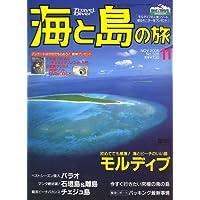 海と島の旅 2006年 11月号 [雑誌]