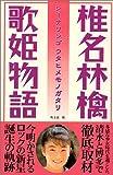 椎名林檎 歌姫物語