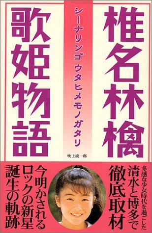 椎名林檎 歌姫物語の詳細を見る