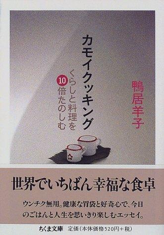 カモイクッキング―くらしと料理を10倍たのしむ (ちくま文庫)