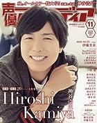 声優アニメディア 2017年11月号