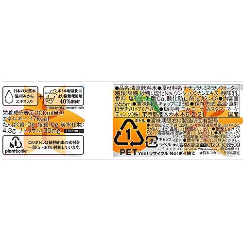 コカ・コーラ い・ろ・は・す 天然水 みかん ペットボトル 555ml×24本