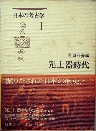 日本の考古学〈第1〉先土器時代 (1965年)