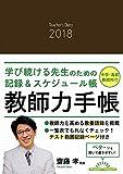 教師力手帳2018―Teacher's Diary 2018