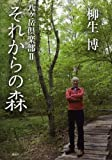 八ヶ岳倶楽部II それからの森 画像