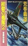 紺碧の艦隊〈2〉帝都初空襲 (トクマ・ノベルズ)