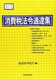 税務経理協会 消費税法令通達集〔平成27年度版〕の画像