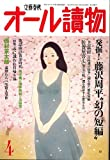 オール讀物 2006年 04月号