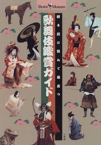 歌舞伎鑑賞ガイド―観る前に読んで役立つ (ショトル・ミュージアム)の詳細を見る