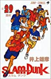 スラムダンク (29) (ジャンプ・コミックス)
