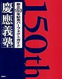 創立150年記念パーフェクトガイド慶應義塾