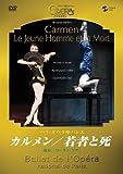 パリ・オペラ座バレエ「カルメン/若者と死」 [DVD]