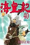 海皇紀(40) (月刊少年マガジンコミックス)