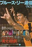 ati296 【中古】香港映画チラシ[通信NO1 」ブルース・リー(シワシワあり)