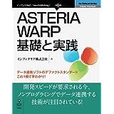 ASTERIA WARP基礎と実践 (NextPublishing)
