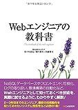シーアンドアール研究所 佐々木 達也/瀬川 雄介/内藤 賢司 Webエンジニアの教科書の画像
