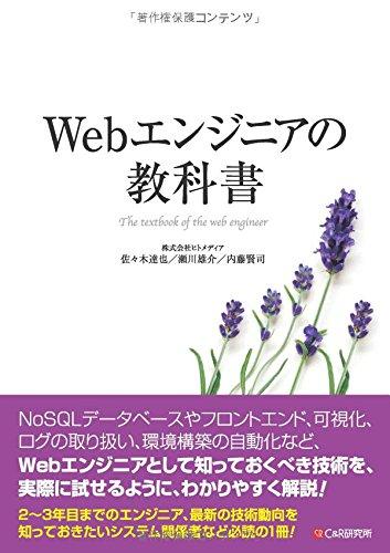 Webエンジニアの教科書の詳細を見る