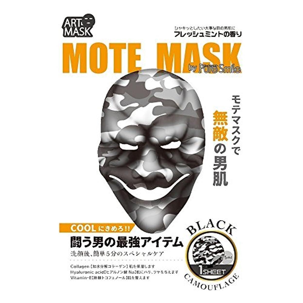 守るインフルエンザコンテストピュアスマイル モテマスク グリーンカモフラージュ MA01 【ワイルド】