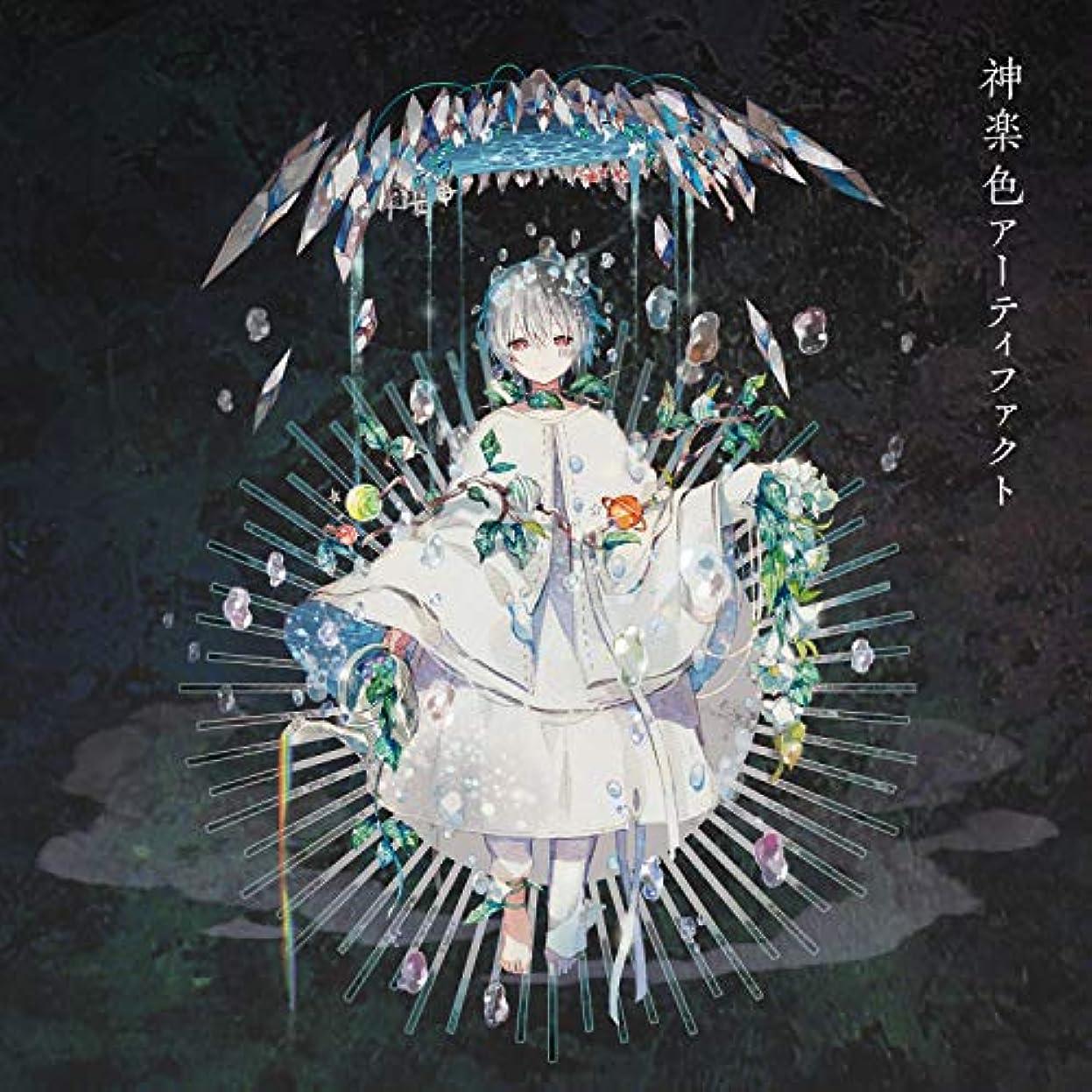 狂気検索ルーフ神楽色アーティファクト(初回生産限定盤A)(CD+DVD)