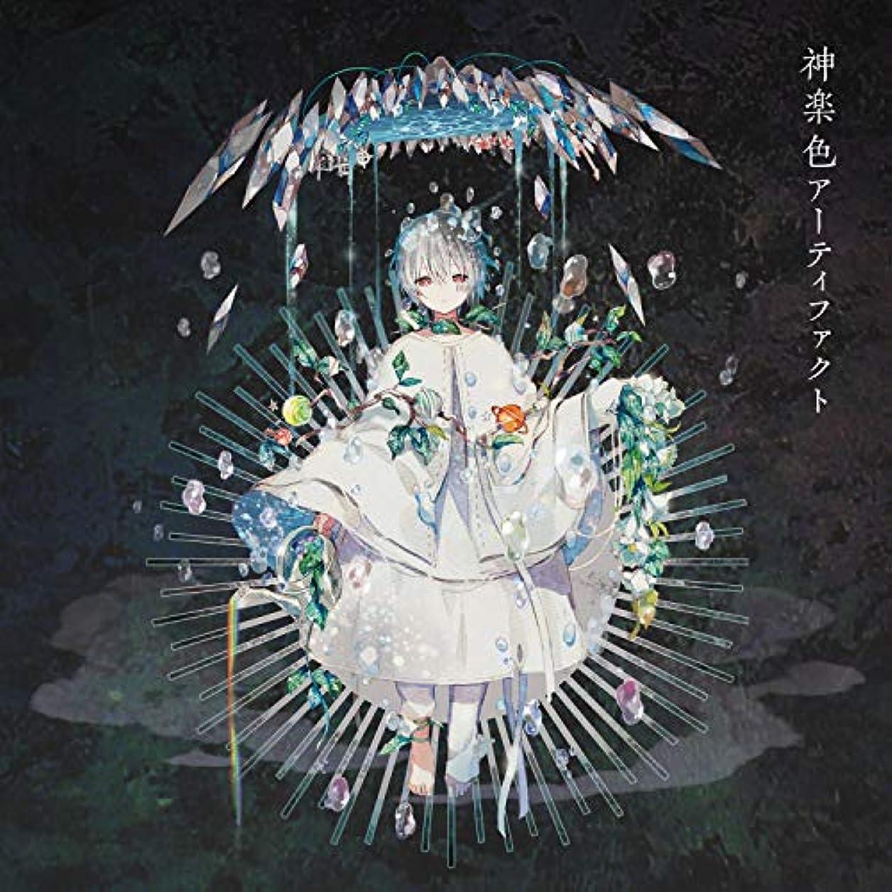 区画めまい神神楽色アーティファクト(初回生産限定盤A)(CD+DVD)