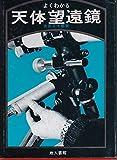 よくわかる天体望遠鏡―望遠鏡を活用するためのアドバイス (1981年)