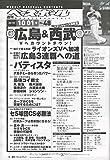 週刊ベースボール 2018年 10/1 号 特集:今年もセ界の主役だ!  カープ栄光の3連覇へ 画像