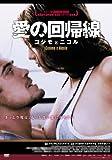 愛の回帰線[DVD]