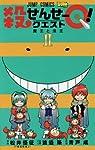 殺せんせーQ! 2 (ジャンプコミックス 最強ジャンプ)